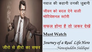 Motivational Story Nawajuddin Siddiqui Siddiqi Real Life Hero, Speech of Nawajuddin Siddiqui