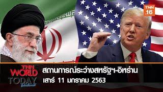 สถานการณ์ระว่างสหรัฐฯ-อิหร่าน l 11-01-63 l TNN World Today Weekend