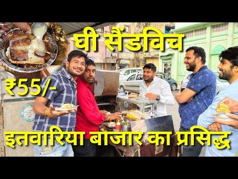 इतवारिया बाजार का प्रसिद्धि घी सैंडविच ₹55/- मे इंदौर II Itwariya Bazaar Famous Ghee Sandwich Indore