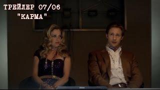 Настоящая Кровь (True Blood), «Настоящая кровь»: промо 6.06 «Karma» (рус.)