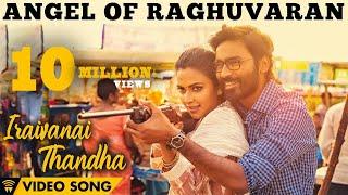 Angel Of Raghuvaran - Iraivanai Thandha (Video Song) | Velai Illa Pattadhaari 2 | Dhanush, Amala