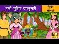 नन्ही चुहिया राजकुमारी | Little Mouse who was a Princess in Hindi | Kahani | Hindi Fairy Tales