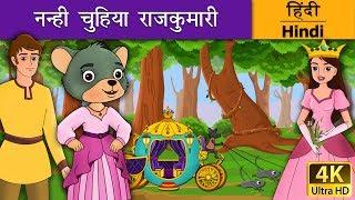 नन्ही चुहिया राजकुमारी   Little Mouse who was a Princess in Hindi   Kahani   Hindi Fairy Tales