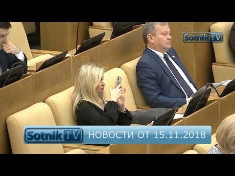 НОВОСТИ. ИНФОРМАЦИОННЫЙ ВЫПУСК 15.11.2018