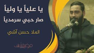 تحميل اغاني يا عليا يا وليا صار حبي سرمديا الرادود حسن اشي MP3