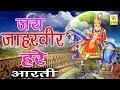 जाहर बीर गोगा जी की आरती   जय जाहरवीर हरे   Jai Jahar Veer Hare   Ramawtar Sharma