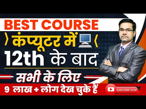 Best Computer Course After 12th for all the Students   Career ...