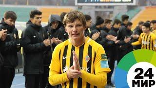 Андрей Аршавин завершит карьеру и уедет в Санкт-Петербург - МИР 24