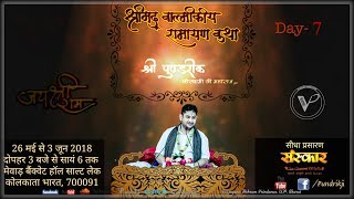 Shrimad Valmikiya Ramayan Katha By Pundrik Goswami ji - 1 June | Kolkata | Day 7