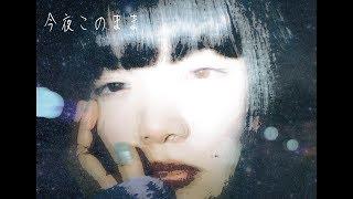 mqdefault - あいみょん/今夜このまま[バイオリンで試しに] violin cover日本テレビ系「獣になれない私たち」 主題歌