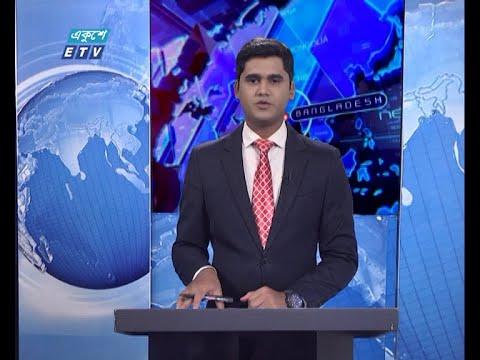 01 AM News || রাত ০১টার সংবাদ || 23 January 2021 || ETV News