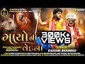 Gayo Ni Vedna  ગાયોની વેદના  | Kaushik Bharwad | Gay Mata Special Gujarati Full HD Video Song 2021