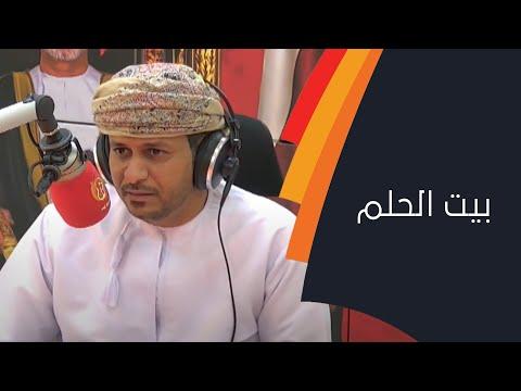 برنامج بيت الحلم الحلقة الـ 15 مع علي الجابري مشغل مصنع بقسم الإنتاج في شركة جندال