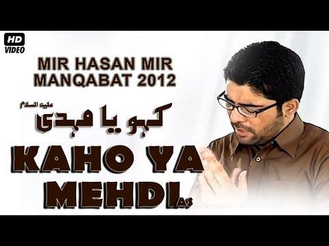 Kaho Ya Mehdi (ع) | Mir Hasan Mir | Manqabat 2012 | Manqabat Imam Zamana (ع) | Al Ajal Adrikni