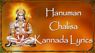 Hanman Chalisa with Kannada Lyrics | Devotional Lyrics | Bhakthi - Download this Video in MP3, M4A, WEBM, MP4, 3GP