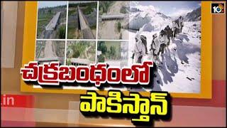 చక్రబంధంలో పాకిస్తాన్, ఇక పాక్ కుట్రలకు చెక్ | India Keeps Check To Pakistan In Border Areas | 10TV