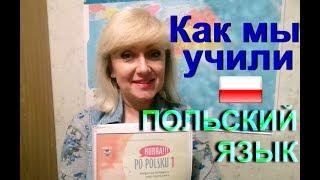 Польский язык. Как мы его учили? #4. Едем в Польшу первый раз