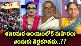 Special Discussion On Allowing Women Into Sabarimala Temple   TV5 News