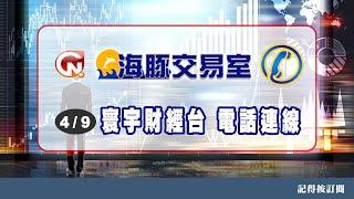 【海豚交易室】范振鴻 0409 連線 台股線上 寰宇財經台