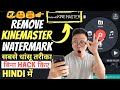 [2018] How to Remove Kinemaster Watermark without Lucky Patcher for FREE