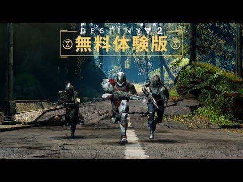 Destiny 2 - 無料体験版トレーラー [JP]