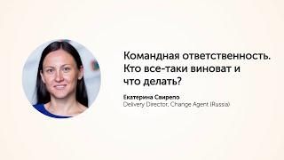 KEA20: Командная ответственность. Кто все таки виноват и что делать? Катерина Свирепо.
