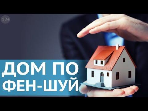 Хороший Фен Шуй для дома: что учесть при закладке фундамента и строительстве дома. Наталия Правдина