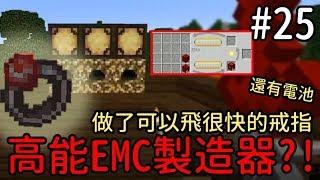 【堯の實況】虛無世界3!MineCraft 當個創世神 模組生存 EP25 — 高產能EMC?做了一個飛天加速戒指,還有電池