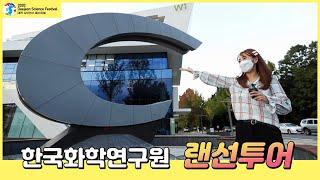 한국화학연구원 랜선 투어 영상 이미지