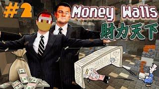 Minecraft:財力天下 MoneyWalls #2 調虎離山之傳奇