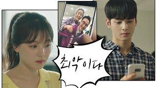 "[TO.조우리(Jo woo ri)] 1회 1돌직구 날리는 차은우(Cha eun woo) ""역시 최악이다."" 내 아이디는 강남미인(Gangnam Beauty) 7회"