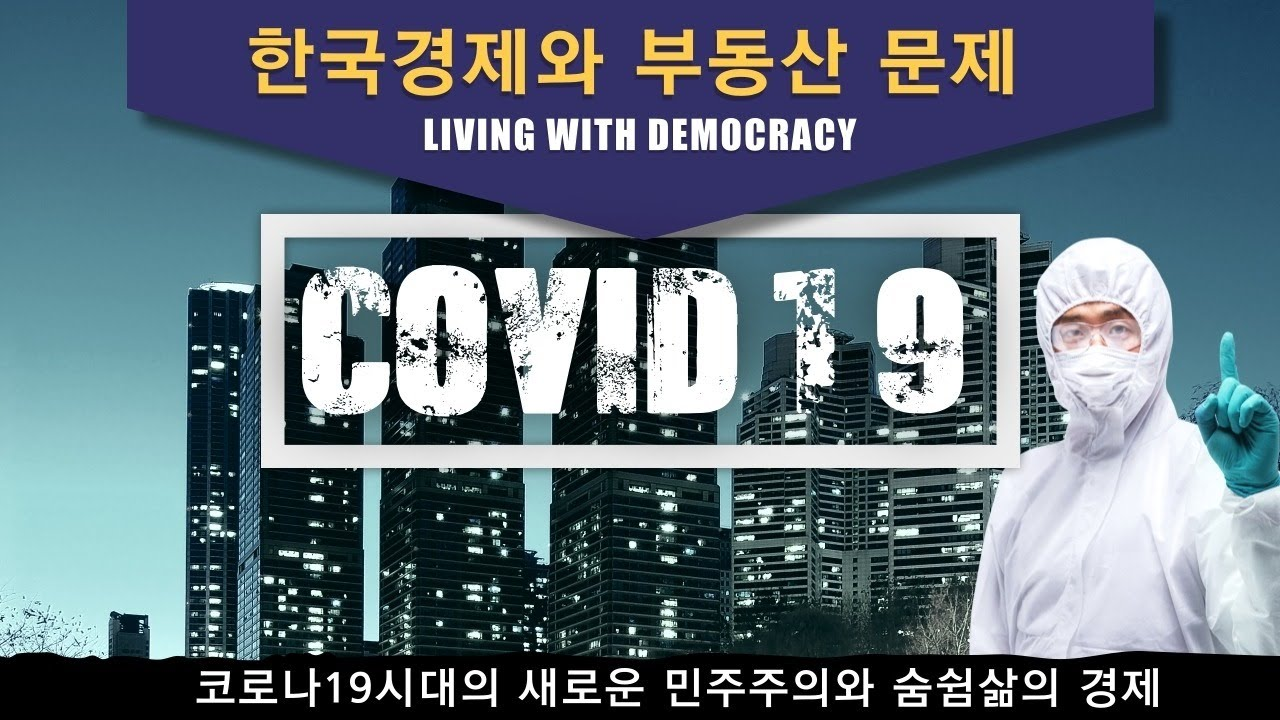 포스트 코로나19 시대의 새로운 민주주의와 숨쉼삶의 경제 / 남기업
