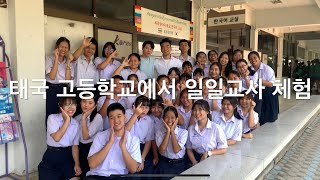 태국 고등학교 일일교사 체험 ka.