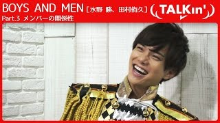 TALKinVol.11BOYSANDMENPart.3メンバーの関係性
