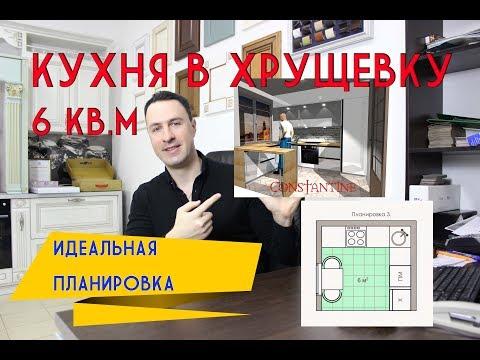 Маленькая кухня 6 кв.м. Идеальная планировка