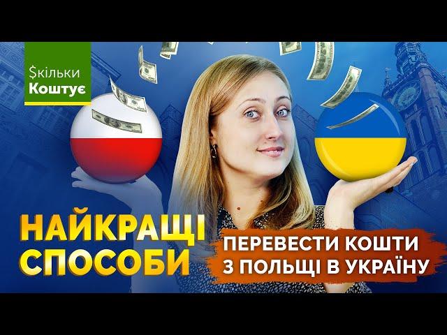 13 способів переказати кошти з Польщі в Україну [Скільки коштує]