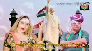 Loksabha chunav jalore sirohi devji patel new song 2019