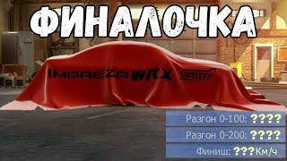 Уличные Гонки - Финальная серия [Subaru Impreza WRX STi 2005]