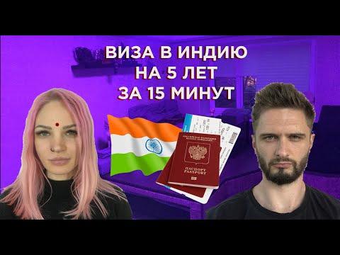 Как самостоятельно оформить электронную визу(e-visa) в Индию на 5 лет! Гоа 2019