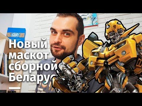 Новый маскот сборной РБ по футболу. РЕАКЦИЯ (видео)