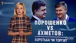 Порошенко і Ахметов: боротьба чи торги? | «Сонячна Рів'єра» тест для мера || «СХЕМИ» №40