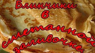 ОоЧень Вкусные Блинчики В Сметанной Заливочке.Рецепты Любимых Блюд.