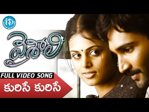 Vaishali Movie Video Songs HD - Kurisey Kurisey Song || Aadhi || Sindhu Menon || Ranjith || S.Thaman