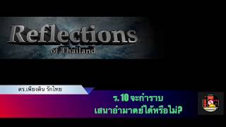 """ร.10 จะกำราบ """"เสนา-อำมาตย์"""" ได้หรือไม่?  ทางออกของคนไทย โดย ดร. เพียงดิน รักไทย  ๕ มี.ค.๒๕๖๒"""