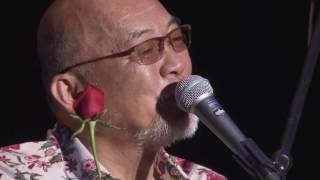 Blu-ray & DVD『松山千春40周年記念弾き語りライブ 日本武道館 2016.8.8』ダイジェスト