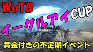 WotBlitz『第七回イーグルアイCUP』賞金付きイベント!