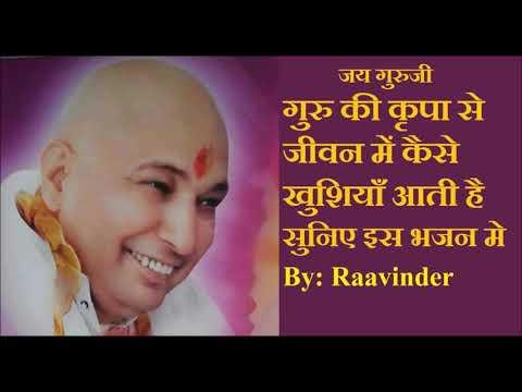 केवल गुरु किरपा सब नु तारदी