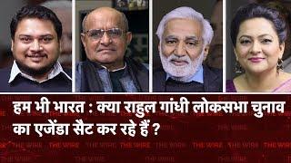 Hum Bhi Bharat: Is Rahul Gandhi setting the agenda for Loksabha elections ?