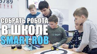 Курси робототехніки для дітей SmartRob!
