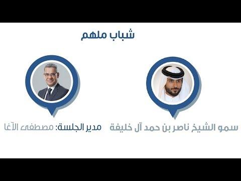 """سمو الشيخ ناصر بن حمد آل خليفة في """"شباب ملهم"""""""